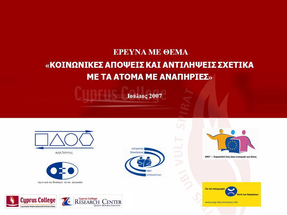 32 Μέσοι όροι (κλίμακα 1-5, όπου 5= συμφωνώ και 1= διαφωνώ) Η πλειοψηφία των Κυπρίων (66%) δηλώνει ότι δεν θα τους ήταν δύσκολο να εργάζονται με άτομα που έχουν κάποια φυσική ή διανοητική αναπηρία, ενώ οι μισοί περίπου Κύπριοι (53%) δηλώνουν ότι υπάρχουν διακρίσεις ενάντια στους ανάπηρους που εργάζονται.