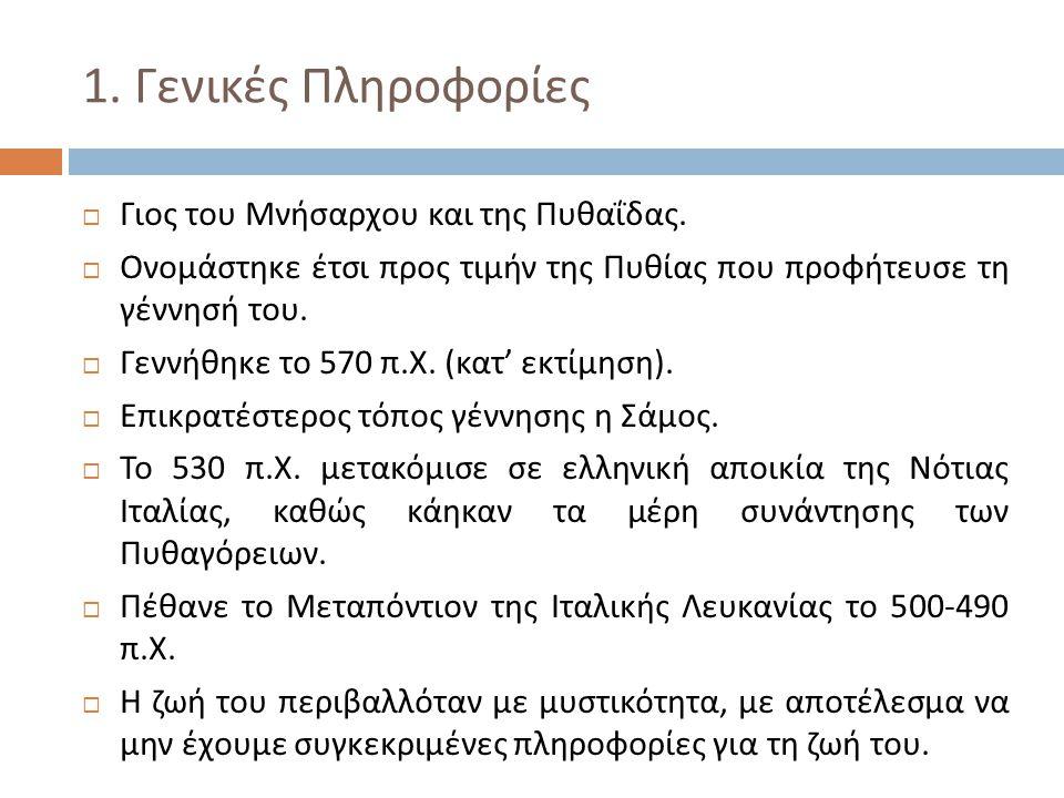 1.Γενικές Πληροφορίες  Ανήκει στους προσωκρατικούς φιλοσόφους.