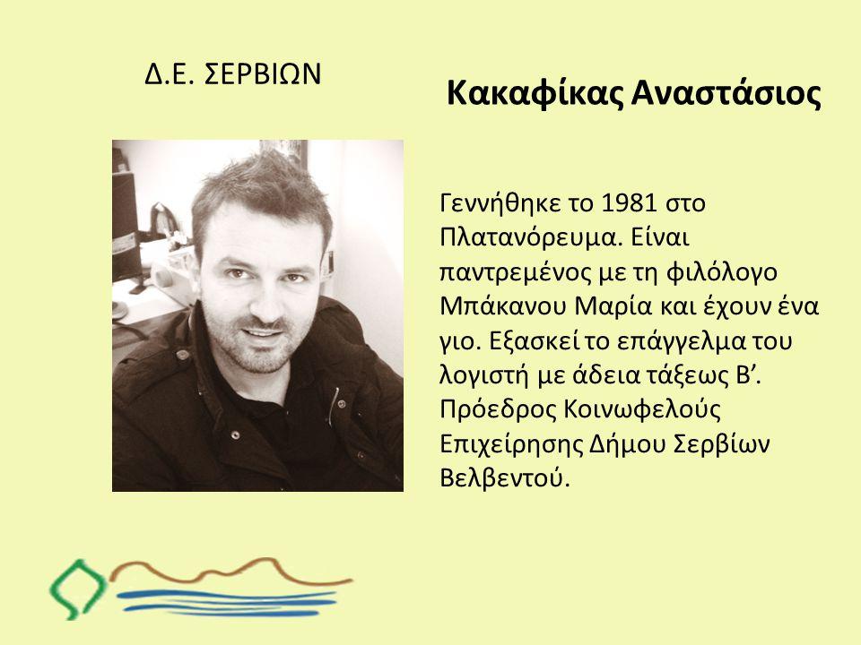 Δ.Ε.ΣΕΡΒΙΩΝ Κακαφίκας Αναστάσιος Γεννήθηκε το 1981 στο Πλατανόρευμα.