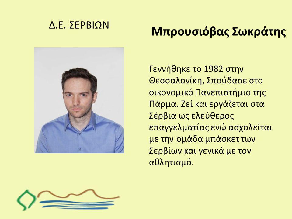 Δ.Ε. ΣΕΡΒΙΩΝ Μπρουσιόβας Σωκράτης Γεννήθηκε το 1982 στην Θεσσαλονίκη, Σπούδασε στο οικονομικό Πανεπιστήμιο της Πάρμα. Ζεί και εργάζεται στα Σέρβια ως