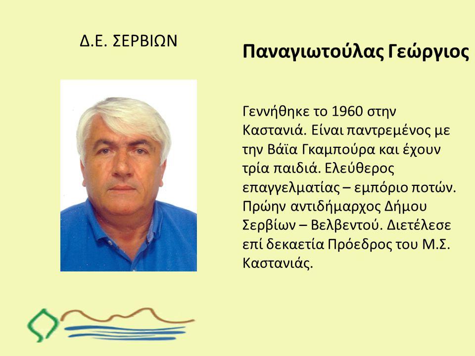 Δ.Ε. ΣΕΡΒΙΩΝ Παναγιωτούλας Γεώργιος Γεννήθηκε το 1960 στην Καστανιά. Είναι παντρεμένος με την Βάϊα Γκαμπούρα και έχουν τρία παιδιά. Ελεύθερος επαγγελμ