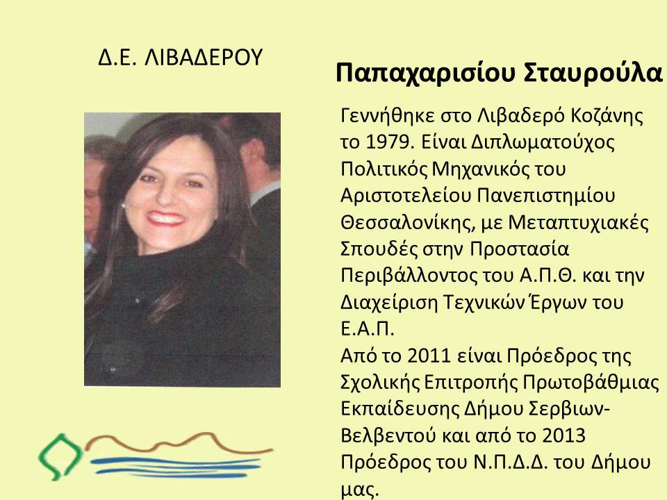 Δ.Ε. ΛΙΒΑΔΕΡΟΥ Παπαχαρισίου Σταυρούλα Γεννήθηκε στο Λιβαδερό Κοζάνης το 1979. Είναι Διπλωματούχος Πολιτικός Μηχανικός του Αριστοτελείου Πανεπιστημίου