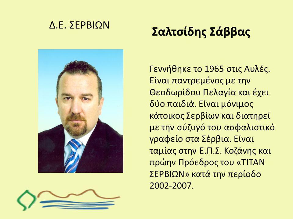 Δ.Ε. ΣΕΡΒΙΩΝ Σαλτσίδης Σάββας Γεννήθηκε το 1965 στις Αυλές. Είναι παντρεμένος με την Θεοδωρίδου Πελαγία και έχει δύο παιδιά. Είναι μόνιμος κάτοικος Σε