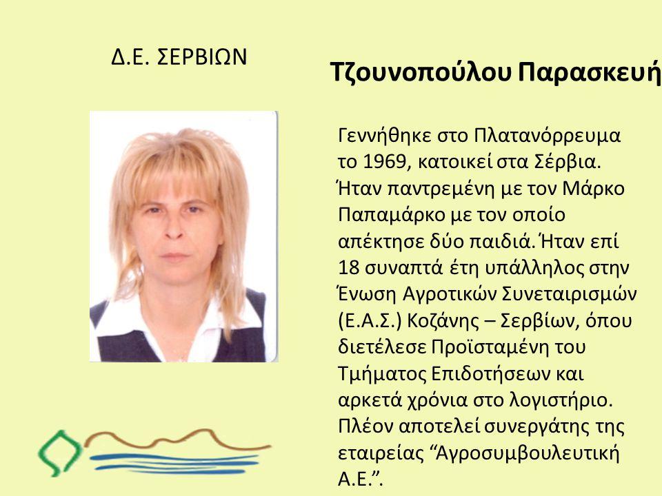Δ.Ε. ΣΕΡΒΙΩΝ Τζουνοπούλου Παρασκευή Γεννήθηκε στο Πλατανόρρευμα το 1969, κατοικεί στα Σέρβια. Ήταν παντρεμένη με τον Μάρκο Παπαμάρκο με τον οποίο απέκ