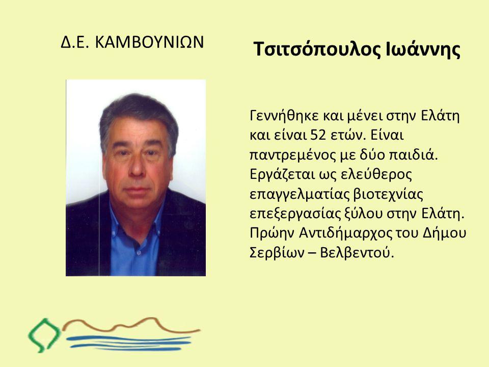 Δ.Ε. ΚΑΜΒΟΥΝΙΩΝ Τσιτσόπουλος Ιωάννης Γεννήθηκε και μένει στην Ελάτη και είναι 52 ετών. Είναι παντρεμένος με δύο παιδιά. Εργάζεται ως ελεύθερος επαγγελ