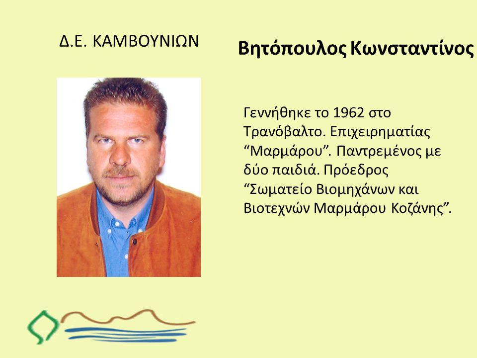 """Δ.Ε. ΚΑΜΒΟΥΝΙΩΝ Βητόπουλος Κωνσταντίνος Γεννήθηκε το 1962 στο Τρανόβαλτο. Επιχειρηματίας """"Μαρμάρου"""". Παντρεμένος με δύο παιδιά. Πρόεδρος """"Σωματείο Βιο"""