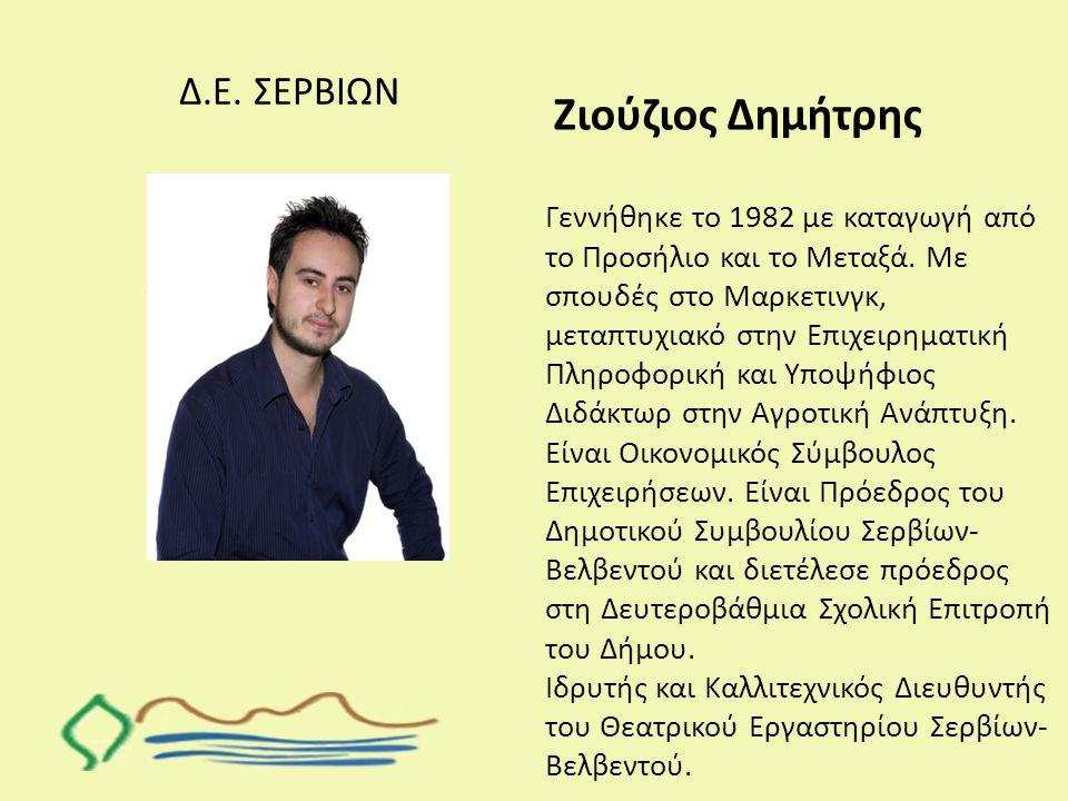 Δ.Ε.ΛΙΒΑΔΕΡΟΥ Παπαχαρισίου Σταυρούλα Γεννήθηκε στο Λιβαδερό Κοζάνης το 1979.