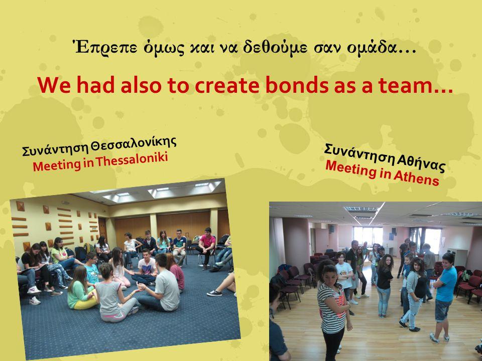 Έπρεπε όμως και να δεθούμε σαν ομάδα… We had also to create bonds as a team… Συνάντηση Αθήνας Meeting in Athens Συνάντηση Θεσσαλονίκης Meeting in Thessaloniki