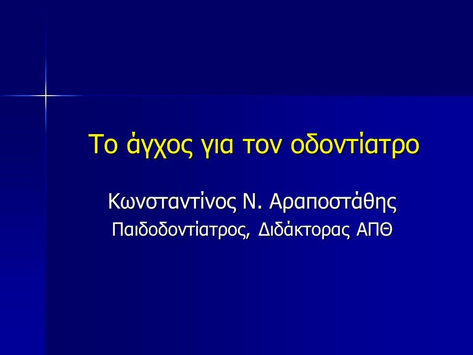 Το άγχος για τον οδοντίατρο Κωνσταντίνος Ν. Αραποστάθης Παιδοδοντίατρος, Διδάκτορας ΑΠΘ