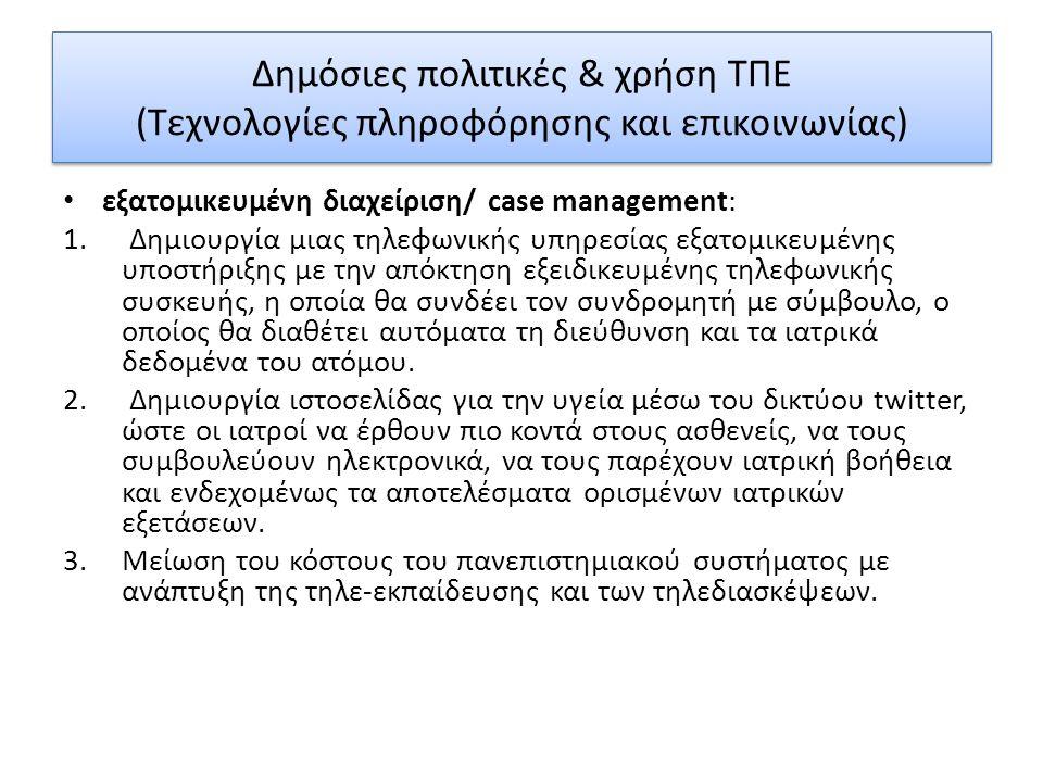 Δημόσιες πολιτικές & χρήση ΤΠΕ (Τεχνολογίες πληροφόρησης και επικοινωνίας) εξατομικευμένη διαχείριση/ case management: 1. Δημιουργία μιας τηλεφωνικής