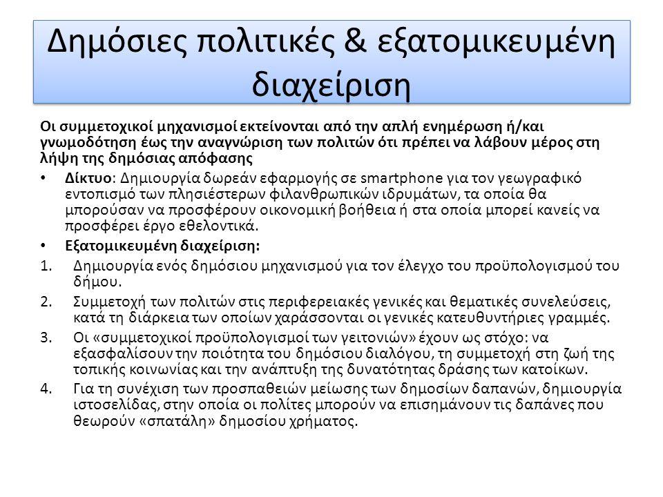 Δημόσιες πολιτικές & εξατομικευμένη διαχείριση Οι συμμετοχικοί μηχανισμοί εκτείνονται από την απλή ενημέρωση ή/και γνωμοδότηση έως την αναγνώριση των