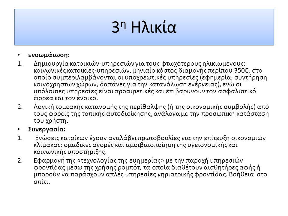 3 η Ηλικία ενσωμάτωση: 1.Δημιουργία κατοικιών-υπηρεσιών για τους φτωχότερους ηλικιωμένους: κοινωνικές κατοικίες-υπηρεσιών, μηνιαίο κόστος διαμονής περίπου 350€, στο οποίο συμπεριλαμβάνονται οι υποχρεωτικές υπηρεσίες (εφημερία, συντήρηση κοινόχρηστων χώρων, δαπάνες για την κατανάλωση ενέργειας), ενώ οι υπόλοιπες υπηρεσίες είναι προαιρετικές και επιβαρύνουν τον ασφαλιστικό φορέα και τον ένοικο.