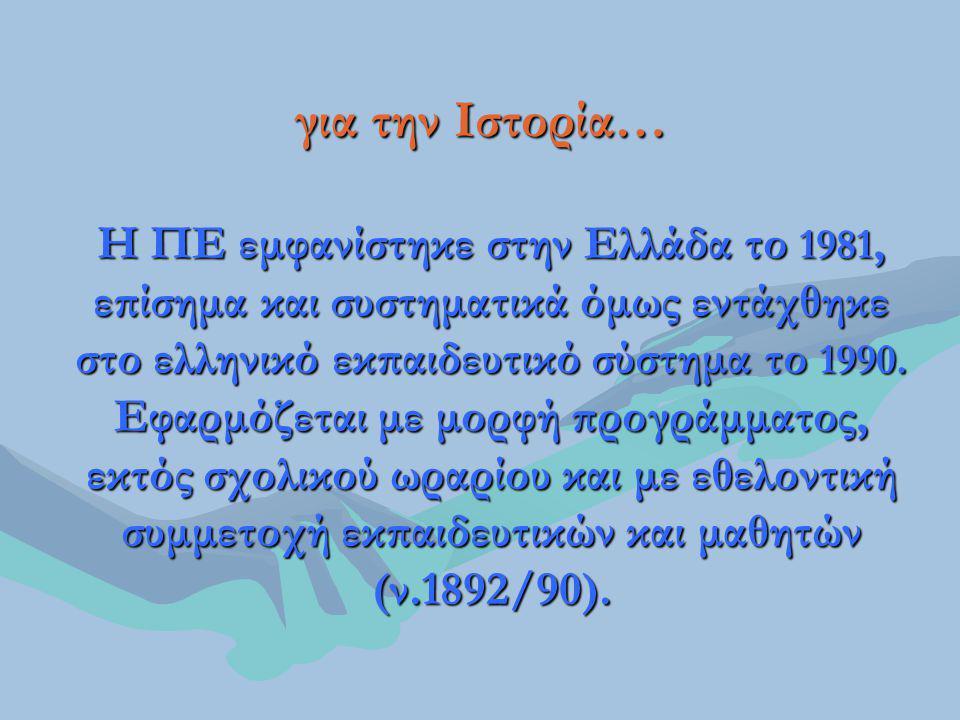 για την Ιστορία… Η ΠΕ εμφανίστηκε στην Ελλάδα το 1981, επίσημα και συστηματικά όμως εντάχθηκε στο ελληνικό εκπαιδευτικό σύστημα το 1990.