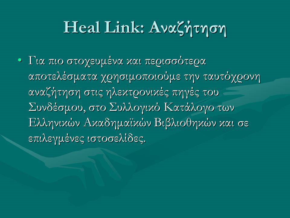 Heal Link: Αναζήτηση Για πιο στοχευμένα και περισσότερα αποτελέσματα χρησιμοποιούμε την ταυτόχρονη αναζήτηση στις ηλεκτρονικές πηγές του Συνδέσμου, στο Συλλογικό Κατάλογο των Ελληνικών Ακαδημαϊκών Βιβλιοθηκών και σε επιλεγμένες ιστοσελίδες.Για πιο στοχευμένα και περισσότερα αποτελέσματα χρησιμοποιούμε την ταυτόχρονη αναζήτηση στις ηλεκτρονικές πηγές του Συνδέσμου, στο Συλλογικό Κατάλογο των Ελληνικών Ακαδημαϊκών Βιβλιοθηκών και σε επιλεγμένες ιστοσελίδες.