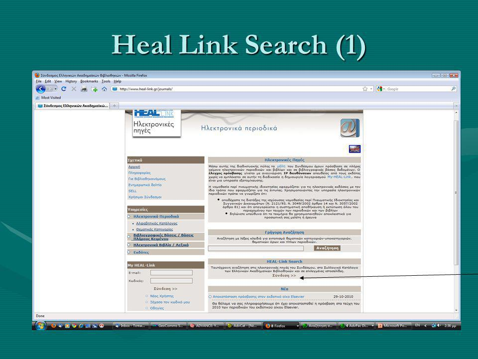 Heal Link Search (1)