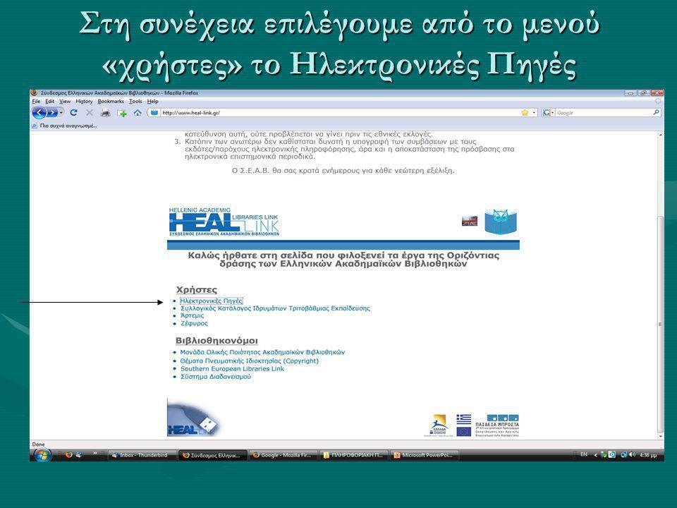 Αλφαβητικός κατάλογος της Heal Link Προκειμένου ο φοιτητής να εντοπίσει ένα προτεινόμενο τίτλο περιοδικού, μπορεί να επιλέξει από τις Υπηρεσίες τον Αλφαβητικό κατάλογο και να εντοπίσει στο αλφαβητικό ευρετήριο που εμφανίζεται στην οθόνη το γράμμα από το οποίο αρχίζει ο τίτλος του περιοδικού.Προκειμένου ο φοιτητής να εντοπίσει ένα προτεινόμενο τίτλο περιοδικού, μπορεί να επιλέξει από τις Υπηρεσίες τον Αλφαβητικό κατάλογο και να εντοπίσει στο αλφαβητικό ευρετήριο που εμφανίζεται στην οθόνη το γράμμα από το οποίο αρχίζει ο τίτλος του περιοδικού.