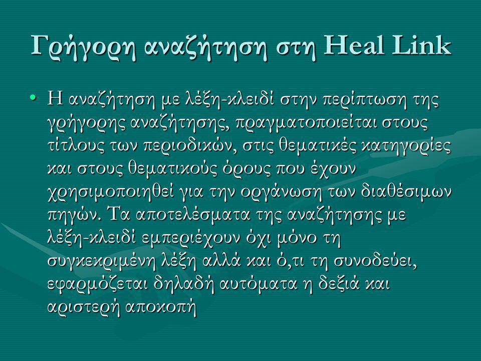 Heal Link: Γρήγορη Αναζήτηση