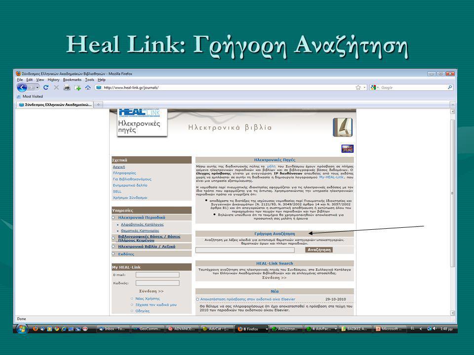 Heal Link: θεματικές κατηγορίες