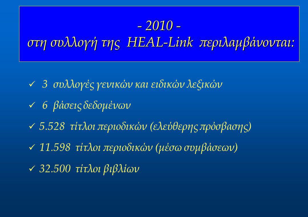 3 συλλογές γενικών και ειδικών λεξικών 6 βάσεις δεδομένων 5.528 τίτλοι περιοδικών (ελεύθερης πρόσβασης) 11.598 τίτλοι περιοδικών (μέσω συμβάσεων) 32.500 τίτλοι βιβλίων - 2010 - στη συλλογή της HEAL-Link περιλαμβάνονται: