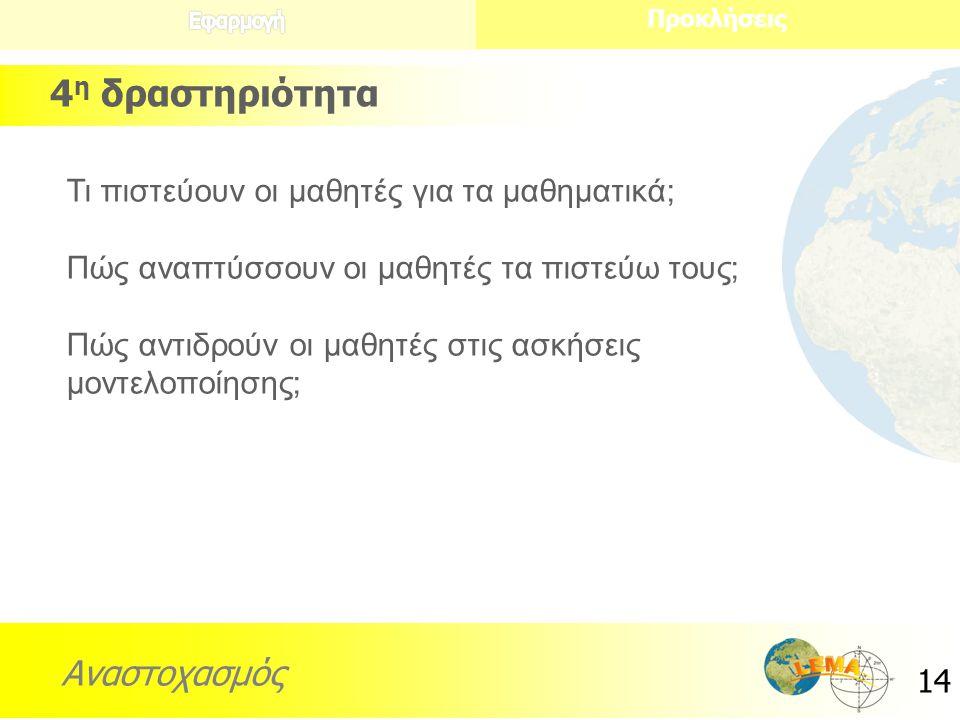 Lessons Προκλήσεις Αναστοχασμός 14 4 η δραστηριότητα Τι πιστεύουν οι μαθητές για τα μαθηματικά; Πώς αναπτύσσουν οι μαθητές τα πιστεύω τους; Πώς αντιδρ