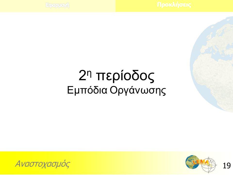 Lessons Προκλήσεις Αναστοχασμός 19 2 η περίοδος Εμπόδια Οργάνωσης