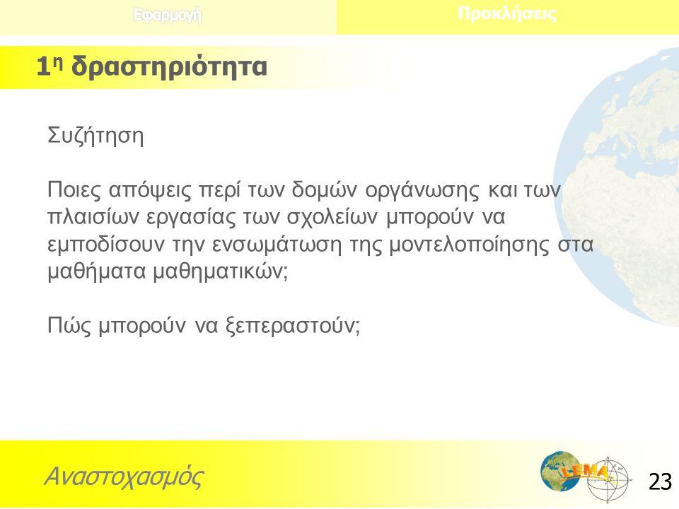 Lessons Προκλήσεις Αναστοχασμός 23 1 η δραστηριότητα Συζήτηση Ποιες απόψεις περί των δομών οργάνωσης και των πλαισίων εργασίας των σχολείων μπορούν να