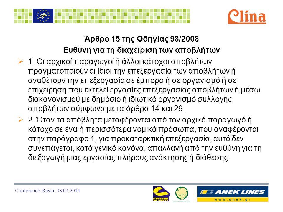 Conference, Χανιά, 03.07.2014 Άρθρο 15 της Οδηγίας 98/2008 Ευθύνη για τη διαχείριση των αποβλήτων  1.
