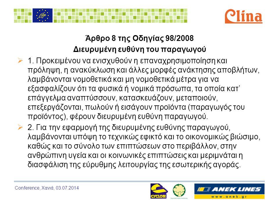 Conference, Χανιά, 03.07.2014 Άρθρο 8 της Οδηγίας 98/2008 Διευρυμένη ευθύνη του παραγωγού  1.
