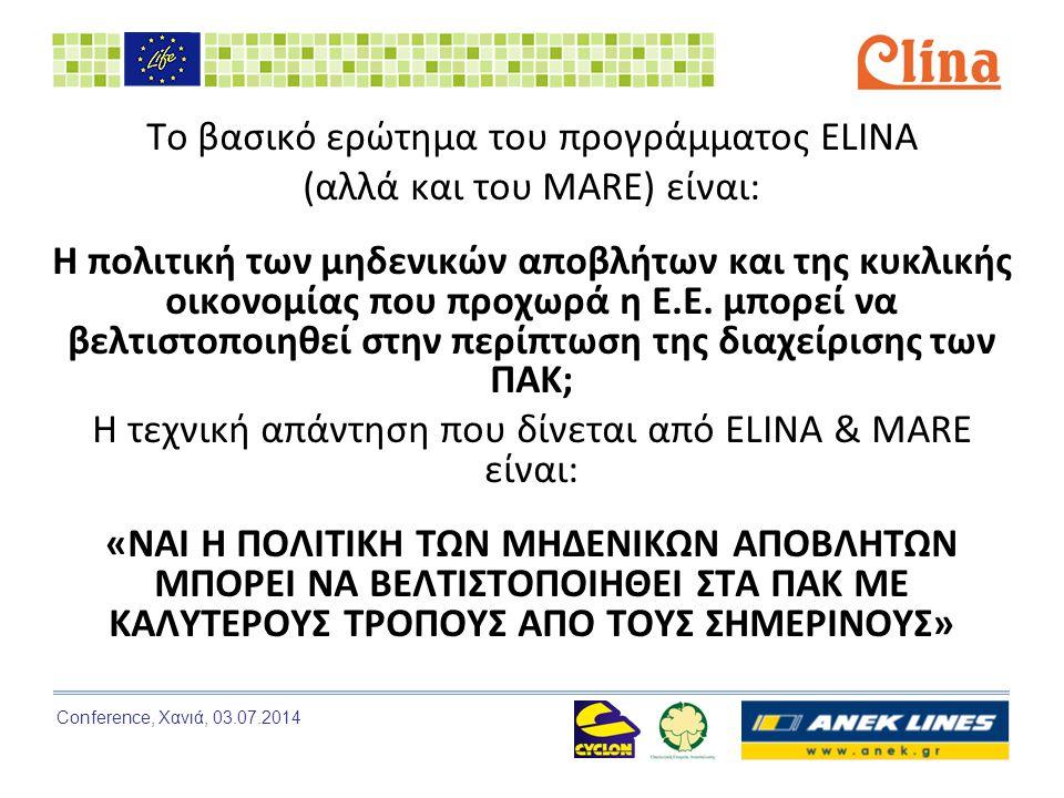Conference, Χανιά, 03.07.2014 Το βασικό ερώτημα του προγράμματος ELINA (αλλά και του MARE) είναι: Η πολιτική των μηδενικών αποβλήτων και της κυκλικής οικονομίας που προχωρά η Ε.Ε.