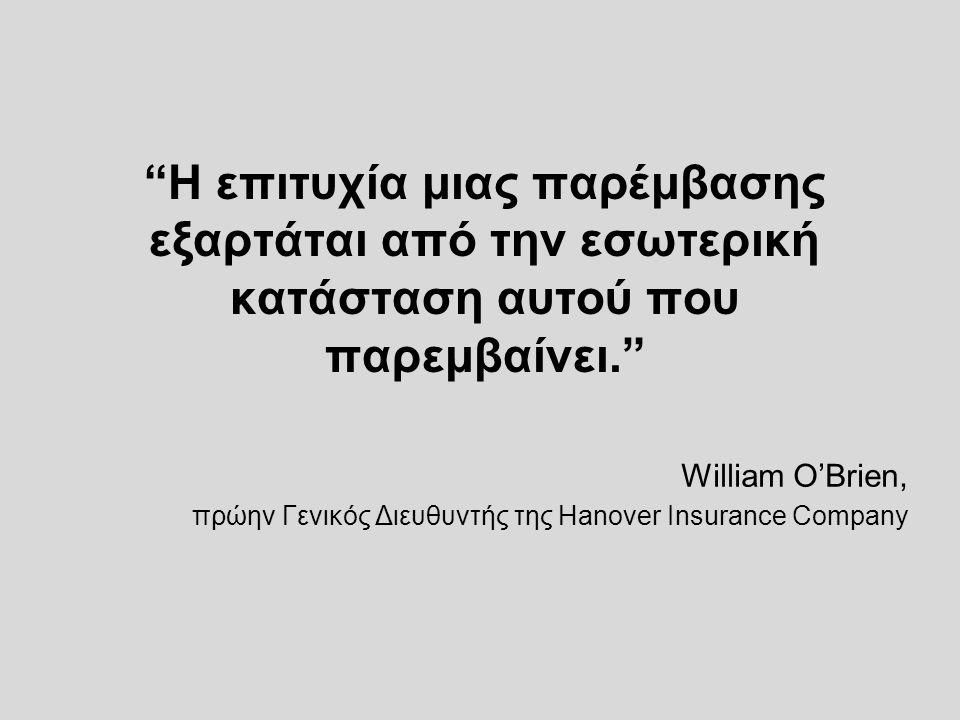 Η επιτυχία μιας παρέμβασης εξαρτάται από την εσωτερική κατάσταση αυτού που παρεμβαίνει. William O'Brien, πρώην Γενικός Διευθυντής της Hanover Insurance Company