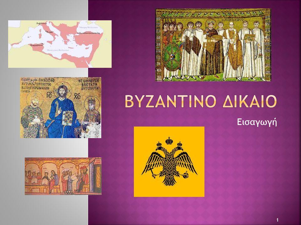  Ιουστινιανός: πατροπαράδοτο δίκαιο = ανασύσταση του Imperium Romanum  Πλέον, Imperium Christianum  Κωνσταντινούπολη = νέα πρωτεύουσα, όχι νέο κράτος  Κωνσταντινούπολη = Νέα Ρώμη  Βασικό στοιχείο πολιτικής θεωρίας Βυζαντινών = η ενότητα δικαίου μεταξύ Παλαιάς & Νέας Ρώμης  Όχι συνέχεια θεσμών, αλλά το ίδιο σύστημα ρύθμισης νομικών σχέσεων, ως πολιτισμικό αγαθό  Κοινός τόπος βυζαντινών νομικών κειμένων: το ανέκαθεν ισχύον «ρωμαϊκό δίκαιο» διατηρείται ανέπαφο 22