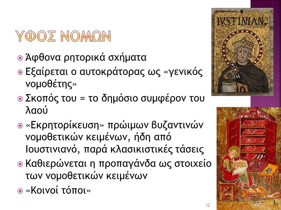  Άφθονα ρητορικά σχήματα  Εξαίρεται ο αυτοκράτορας ως «γενικός νομοθέτης»  Σκοπός του = το δημόσιο συμφέρον του λαού  «Εκρητορίκευση» πρώιμων βυζα