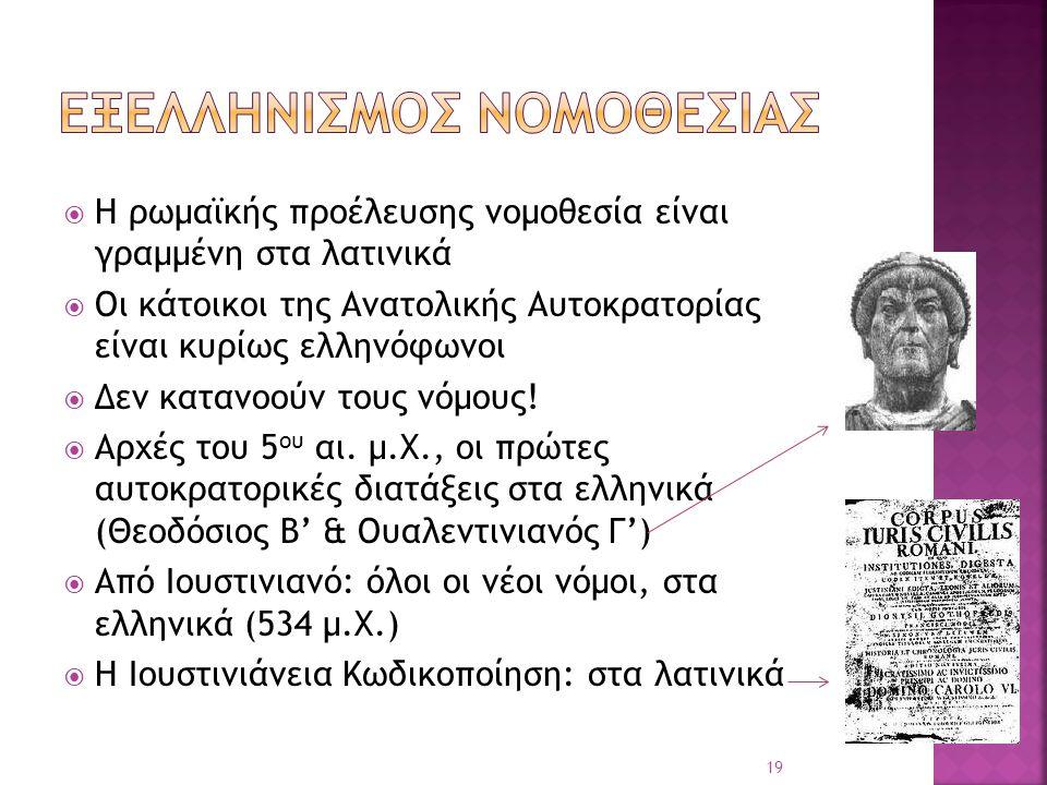  Η ρωμαϊκής προέλευσης νομοθεσία είναι γραμμένη στα λατινικά  Οι κάτοικοι της Ανατολικής Αυτοκρατορίας είναι κυρίως ελληνόφωνοι  Δεν κατανοούν τους