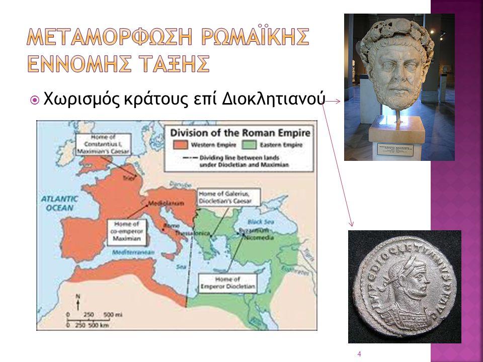  Οικονομική κρίση & βαρβαρικές επιδρομές  293 μ.Χ.: διαίρεση σε ανατολική και δυτική ρωμαϊκή αυτοκρατορία  ΤΕΤΡΑΡΧΕΣ  2 Αύγουστοι (συναυτοκράτορες) Διοκλητιανός: Ανατολή, Μαξιμιανός: Δύση  2 Καίσαρες Γαλέριος: Ανατολή, Κωνστάντιος Χλωρός: Δύση Ναός Αγ.