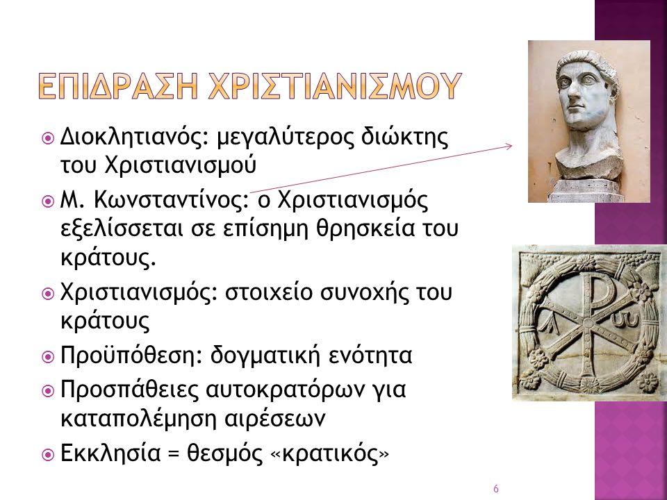 «Παρεμβλήματα» = Interpolationes  Aλλαγές στο αυθεντικό κείμενο, προσθήκη ή παράλειψη λέξεων  Εκσυγχρονισμός της νομοθεσίας  Διατηρούνται όμως και κάποιοι αναχρονισμοί  Συγκερασμός: «κλασικισμός» (πατροπαράδοτο δίκαιο του imperium romanum) & νέα μέτρα για το συμφέρον των υπηκόων  Ο αυτοκράτορας νομιμοποιείται να νομοθετεί λόγω της σχέσης του με το θείο  Για την ανασύσταση της ρωμαϊκής αυτοκρατορίας δεν αρκούν οι πόλεμοι, χρειάζεται και το δίκαιο.