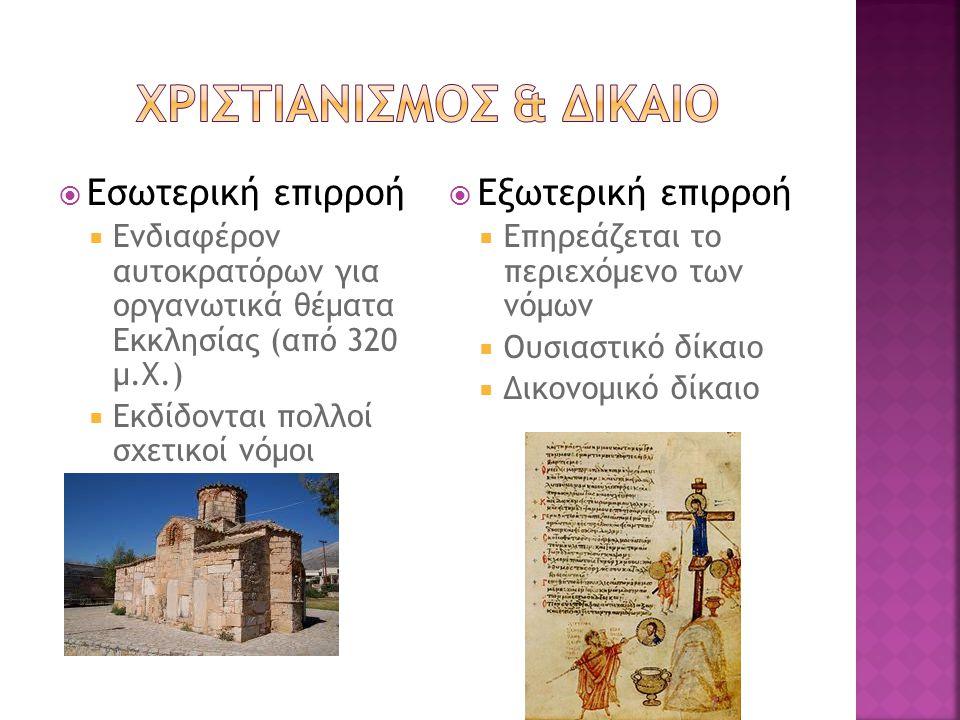  Θεός = πηγή του δικαίου  Αυτοκράτορας = δημιουργός του δικαίου  Αυτοκρατορική ιδεολογία = σχέση ηγεμόνα με το θείον  Ηθική αξιολόγηση νόμων = αν συμπορεύονται με το θείο δίκαιο  Εσχατολογική θεώρηση: παγκόσμια επικράτηση Χριστιανισμού  Αυτοκράτορας = «δίκαιος»  Επικαλείται εκκλησιαστικούς κανόνες για να θεμελιώσει τους νόμους του 8