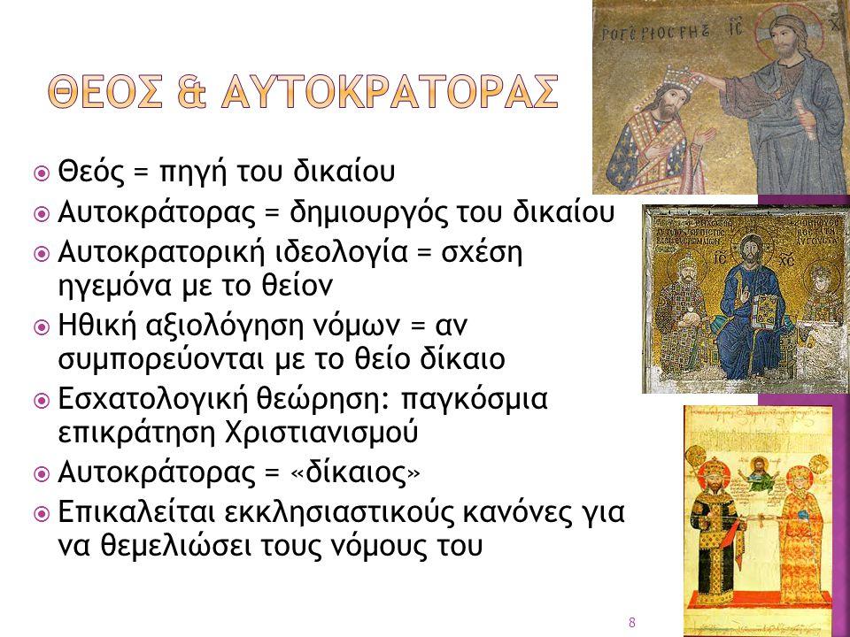  Θεός = πηγή του δικαίου  Αυτοκράτορας = δημιουργός του δικαίου  Αυτοκρατορική ιδεολογία = σχέση ηγεμόνα με το θείον  Ηθική αξιολόγηση νόμων = αν