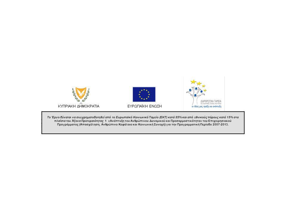 Το Έργο δύναται να συγχρηματοδοτηθεί από το Ευρωπαϊκό Κοινωνικό Ταμείο (ΕΚΤ) κατά 85% και από εθνικούς πόρους κατά 15% στα πλαίσια του Άξονα Προτεραιότητας 1 «Ανάπτυξη του Ανθρώπινου Δυναμικού και Προσαρμοστικότητα» του Επιχειρησιακού Προγράμματος (Απασχόληση, Ανθρώπινο Κεφάλαιο και Κοινωνική Συνοχή) για την Προγραμματική Περίοδο 2007-2013.