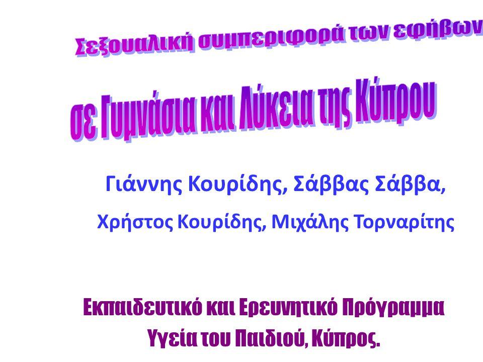 Γιάννης Κουρίδης, Σάββας Σάββα, Χρήστος Κουρίδης, Μιχάλης Τορναρίτης Εκπαιδευτικό και Ερευνητικό Πρόγραμμα Υγεία του Παιδιού, Κύπρος.