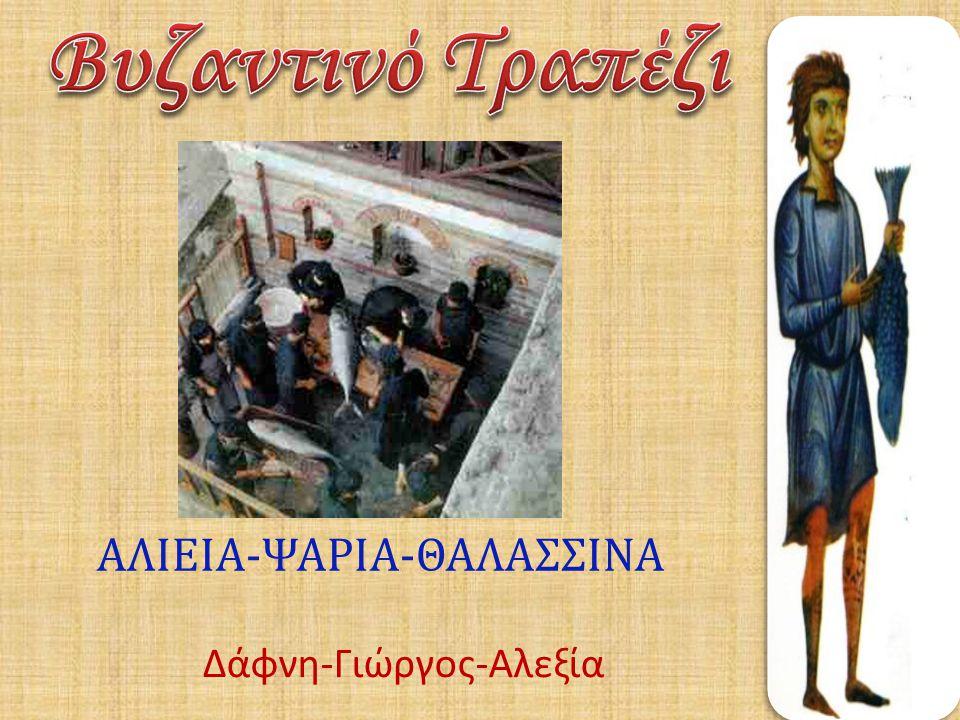 Δάφνη-Γιώργος-Αλεξία ΑΛΙΕΙΑ-ΨΑΡΙΑ-ΘΑΛΑΣΣΙΝΑ