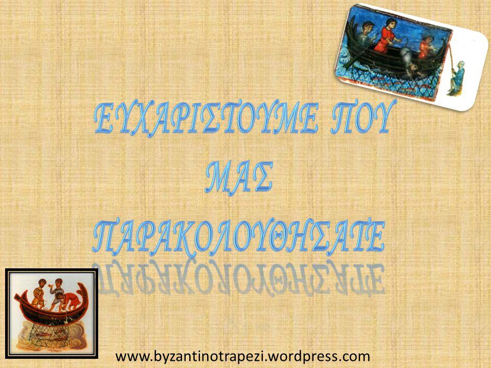 www.byzantinotrapezi.wordpress.com