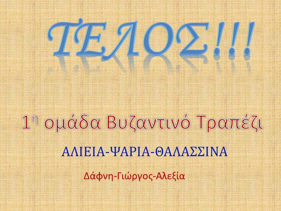 ΑΛΙΕΙΑ-ΨΑΡΙΑ-ΘΑΛΑΣΣΙΝΑ Δάφνη-Γιώργος-Αλεξία