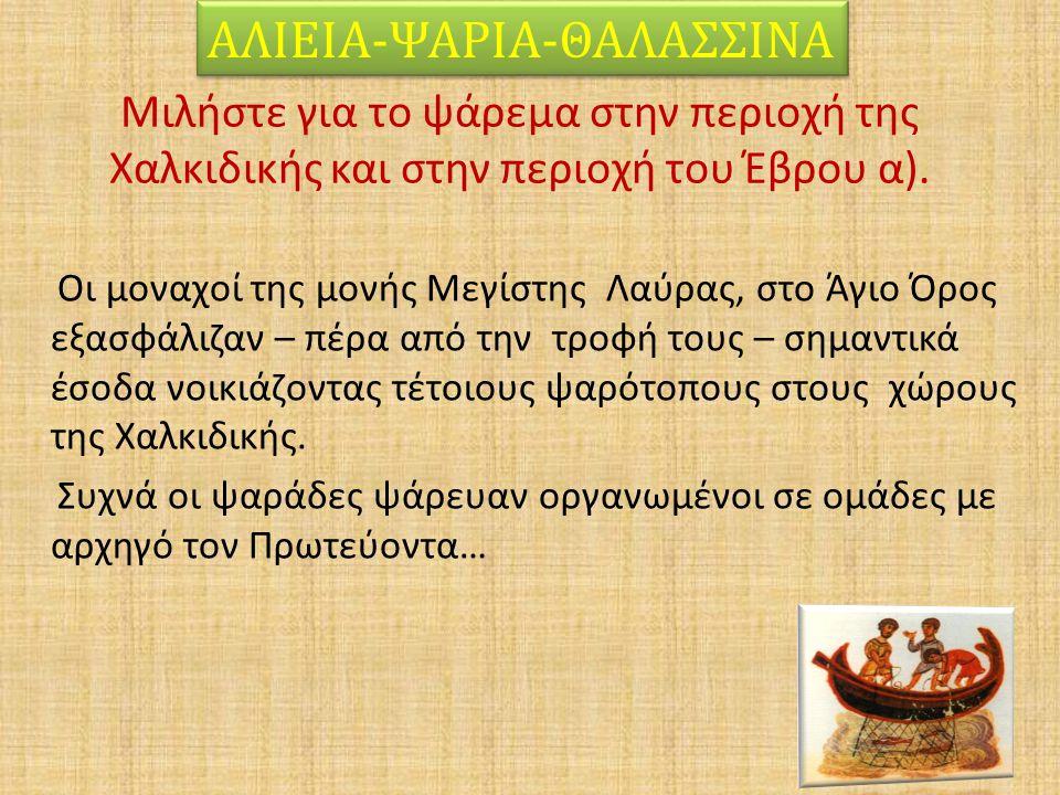 Μιλήστε για το ψάρεμα στην περιοχή της Χαλκιδικής και στην περιοχή του Έβρου α). Οι μοναχοί της μονής Μεγίστης Λαύρας, στο Άγιο Όρος εξασφάλιζαν – πέρ