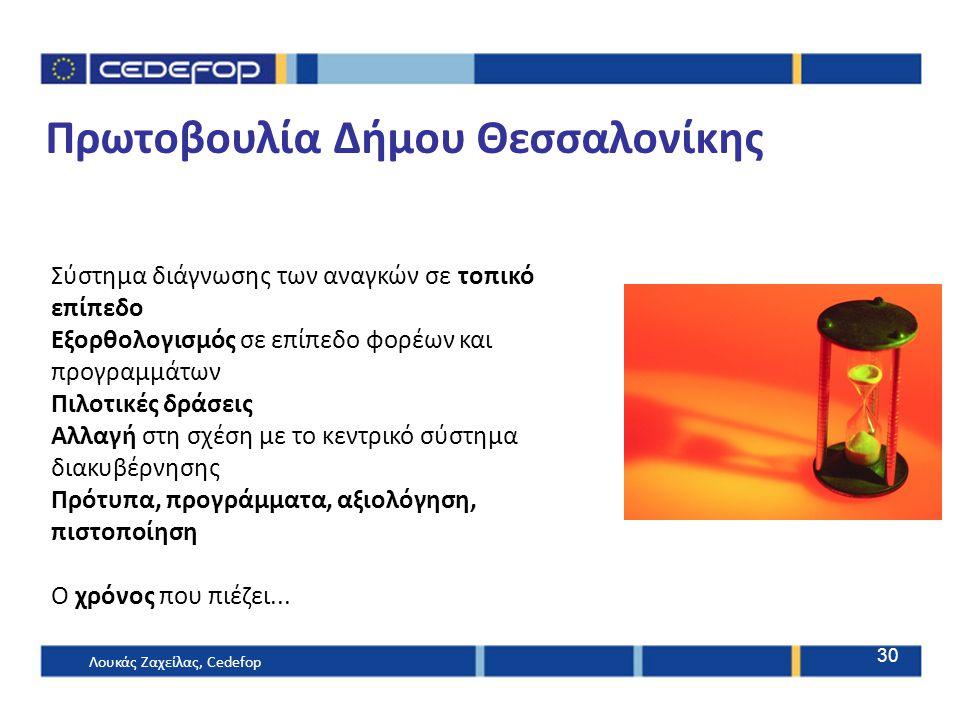 30 Πρωτοβουλία Δήμου Θεσσαλονίκης Σύστημα διάγνωσης των αναγκών σε τοπικό επίπεδο Εξορθολογισμός σε επίπεδο φορέων και προγραμμάτων Πιλοτικές δράσεις
