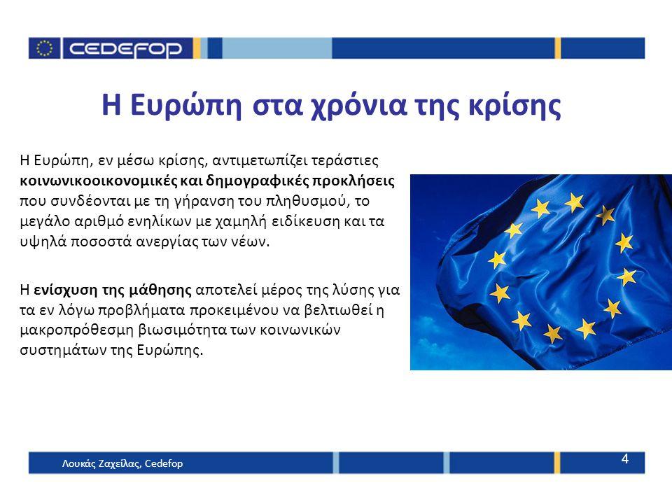 H Ευρώπη στα χρόνια της κρίσης Η Ευρώπη, εν μέσω κρίσης, αντιμετωπίζει τεράστιες κοινωνικοοικονομικές και δημογραφικές προκλήσεις που συνδέονται με τη