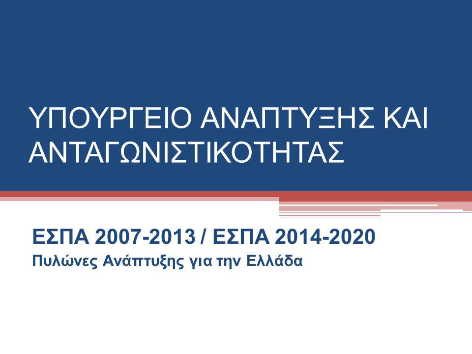 ΥΠΟΥΡΓΕΙΟ ΑΝΑΠΤΥΞΗΣ ΚΑΙ ΑΝΤΑΓΩΝΙΣΤΙΚΟΤΗΤΑΣ ΕΣΠΑ 2007-2013 / ΕΣΠΑ 2014-2020 Πυλώνες Ανάπτυξης για την Ελλάδα