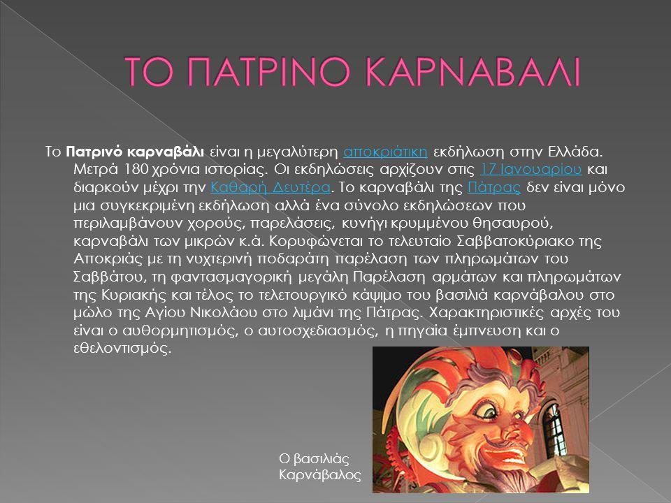Το Πατρινό καρναβάλι είναι η μεγαλύτερη αποκριάτικη εκδήλωση στην Ελλάδα.