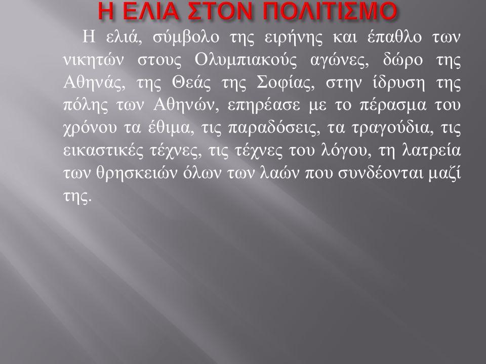 Η ελιά, σύμβολο της ειρήνης και έπαθλο των νικητών στους Ολυμπιακούς αγώνες, δώρο της Αθηνάς, της Θεάς της Σοφίας, στην ίδρυση της πόλης των Αθηνών, ε