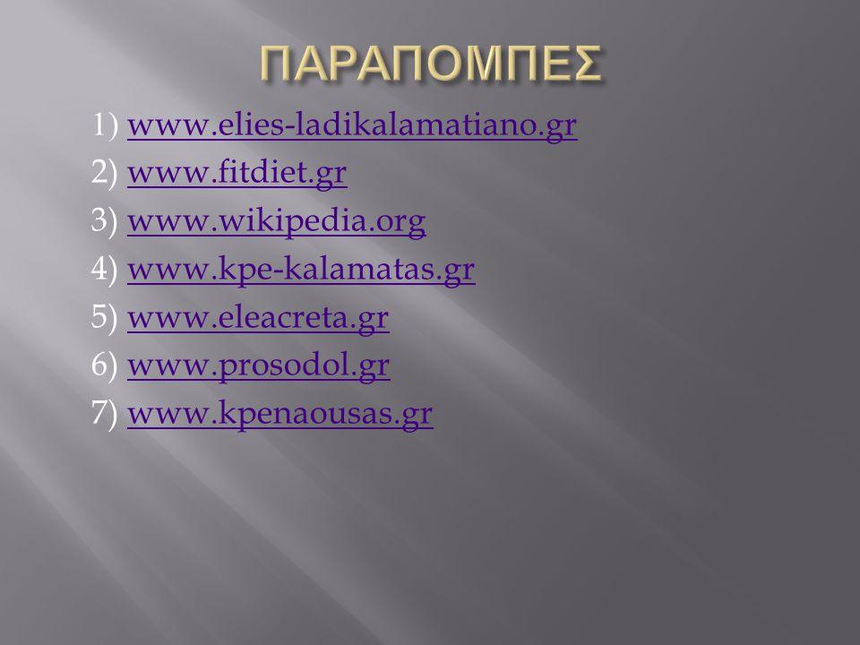 1) www.elies-ladikalamatiano.grwww.elies-ladikalamatiano.gr 2) www.fitdiet.grwww.fitdiet.gr 3) www.wikipedia.orgwww.wikipedia.org 4) www.kpe-kalamatas