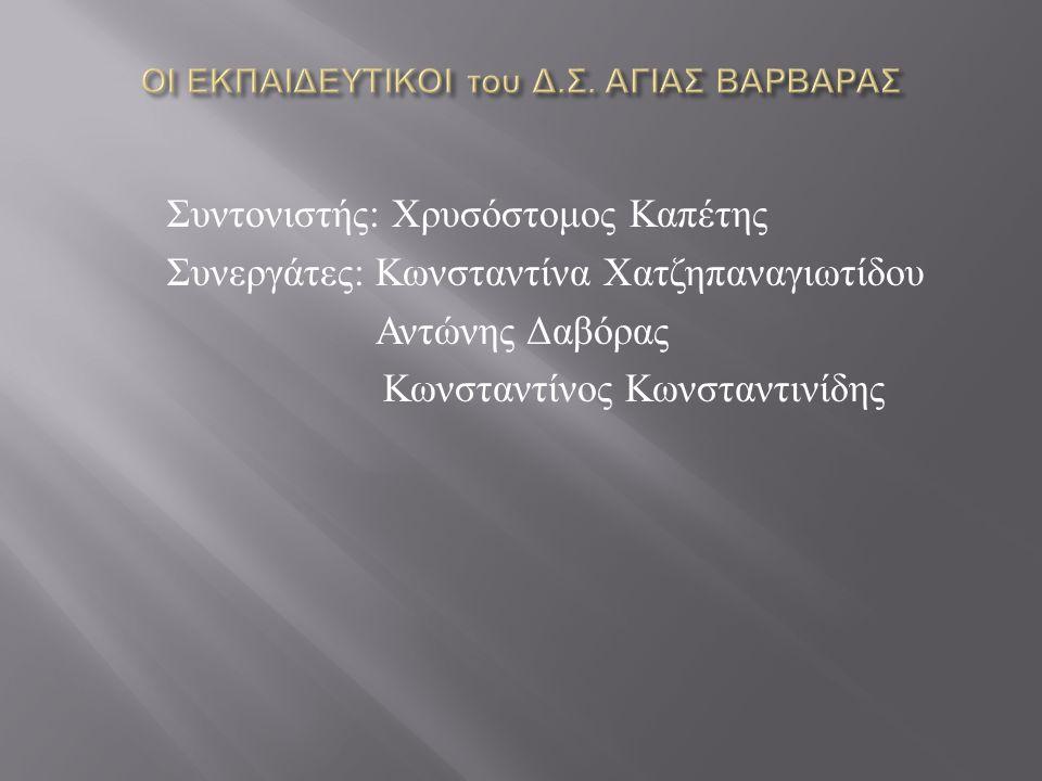 Συντονιστής : Χρυσόστομος Καπέτης Συνεργάτες : Κωνσταντίνα Χατζηπαναγιωτίδου Αντώνης Δαβόρας Κωνσταντίνος Κωνσταντινίδης